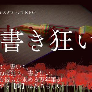 ピカレスクロマンTRPG【和の章】(シナリオ三本セット)
