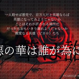 ピカレスクロマンTRPG【賭け事の章】(シナリオ三本セット)