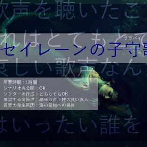 【アンサング・デュエット】セイレーンの子守歌