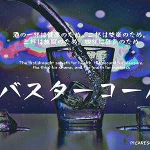ピカレスクロマンTRPG【初心の章】(シナリオ三本セット)