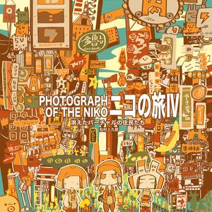 【BD・漫画】ニコの旅Ⅳ〜消えたバーチャルの住民たち〜【コミティア126】