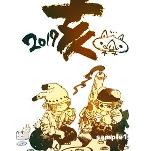 【亥年】2019年 年賀状【イノシシ】
