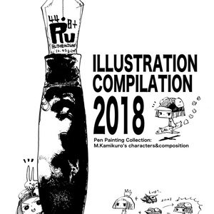 画集2018【コミティア127】