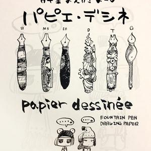 【万年筆お絵かき用紙】パピエ・デシネ【松村上久郎 監修】