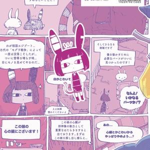 【松村上久郎BD7作目】ドロシー、シンドローム!【BD・漫画】