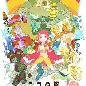 【2021新刊】ニコの旅 ゆるふわプリンと輪廻の竜【漫画・BD】