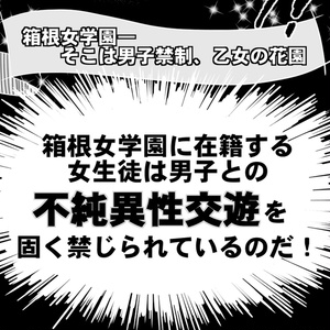 【全ケイ12新刊】突撃!箱根女学園