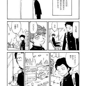 【超全ケイ新刊】究極妖怪アシキバ2