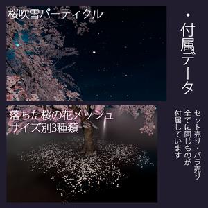 【バラ売り有】 VRChatワールド設置想定 『 桜 』
