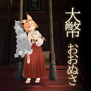 VRC想定【 大幣 -おおぬさ- 】