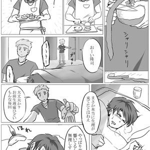 隆司と匠~FTMゲイカップル漫画~ サンプルイラスト紹介!②