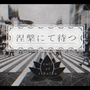 CoCシナリオ「涅槃にて待つ」