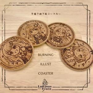 【手描き】焼き絵コルクコースター