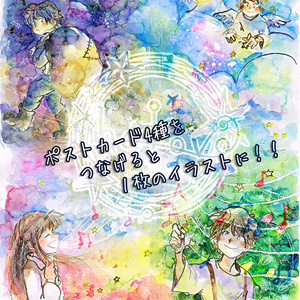 星巡りセット(CD+イラスト集)