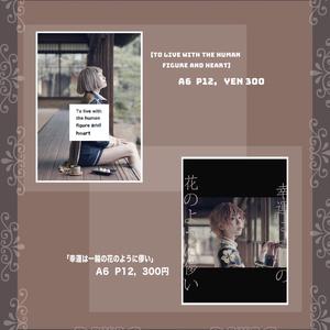 前田藤四郎・物吉貞宗(写真集とポストカード)