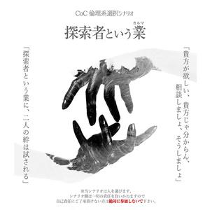 CoCシナリオ「探索者という業(カルマ)」 シナリオ単体