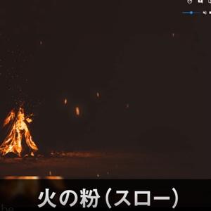演出動画素材ココフォリア・TRPGスタジオ用vol3「火・灰・フィルム・異空間」