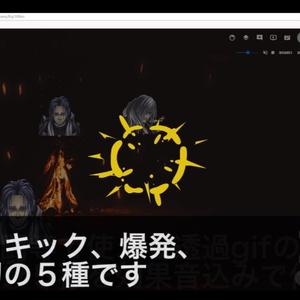 ココフォリア用gif&apngカットイン動画素材「戦闘用素材」