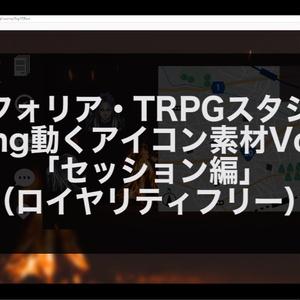 ココフォリア・TRPGスタジオ用動くアイコン素材Vol.1 「セッション編」