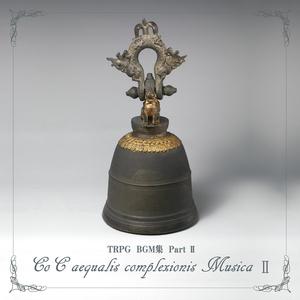 ロイヤリティフリーBGM素材集 CoC aequalis complexionis Musica Ⅱ DL版