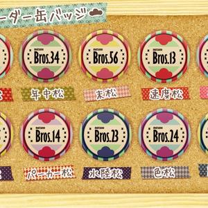 おそ松さん レトロボーダー缶バッジ(コンビ)