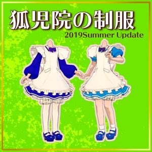 狐児院服 (2019 Summer update版)