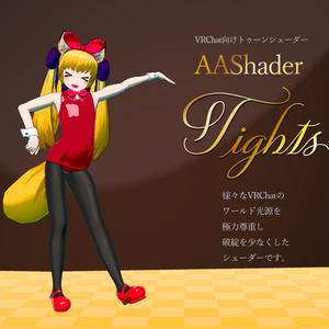 VRCaht向けトゥーンシェーダー AAShader  Tights