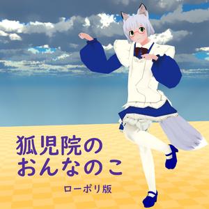 狐児院のおんなのこ(ローポリ版)