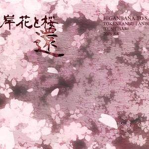 彼岸花と桜 還