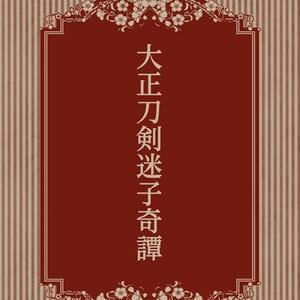 大正刀剣迷子奇譚