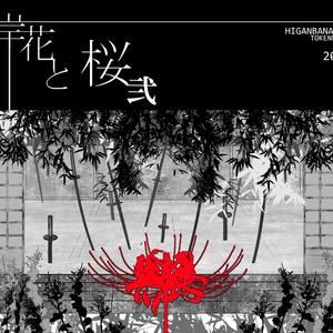 彼岸花と桜 弐