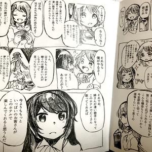 ポストカード(咲ちゃんモデルお仕事風)