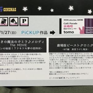 ポストカード(劇中劇映画ポスター風)