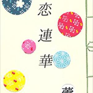 恋連華シリーズ【全年齢】