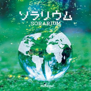 ソラリウム  /   mihequi