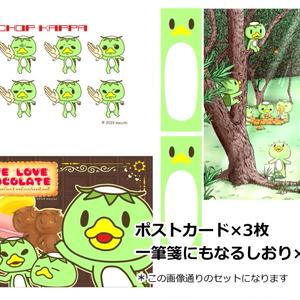 【匿名配送】カッパーズポストカードセット