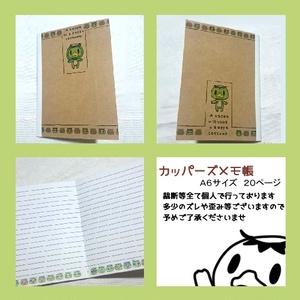 【通常配送】カッパーズメモ帳