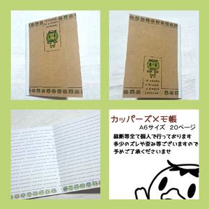 【匿名配送】カッパーズメモ帳