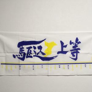 【青春鉄道】総武線手ぬぐい