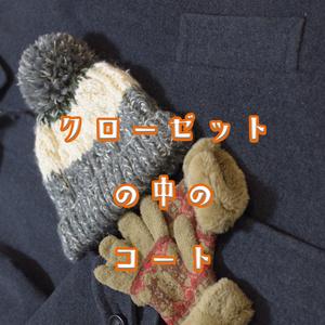 【クローゼットの中の コート(新泉)】