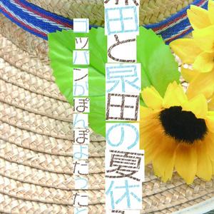 黒田と泉田の夏休み~ゴッパンがぽんぽよだったとき
