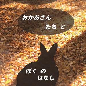 「おとうさん と おかあさんたち と ぼく の はなし」 新泉+ウサ吉