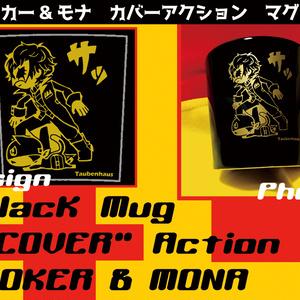 ジョーカー&モナ カバーアクション マグカップ