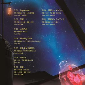 PLANETALE【オリジナル音楽CD】