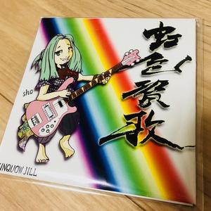 singleCD『虹色賛歌』CD-R