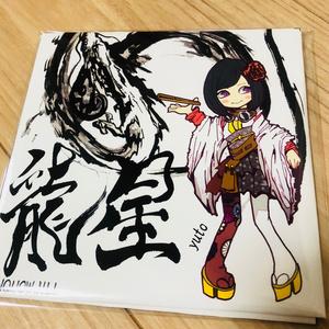 XQJ Single【龍星】CD-R