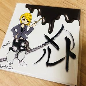 XQJ Single【メルト】CD-R