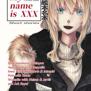 海外艦本名本「My name is XXX」
