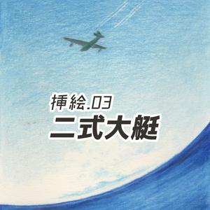 白露型Heavenly 挿絵原画①