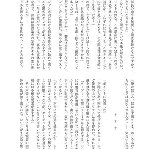 暗殺少女 小説アンソロジー